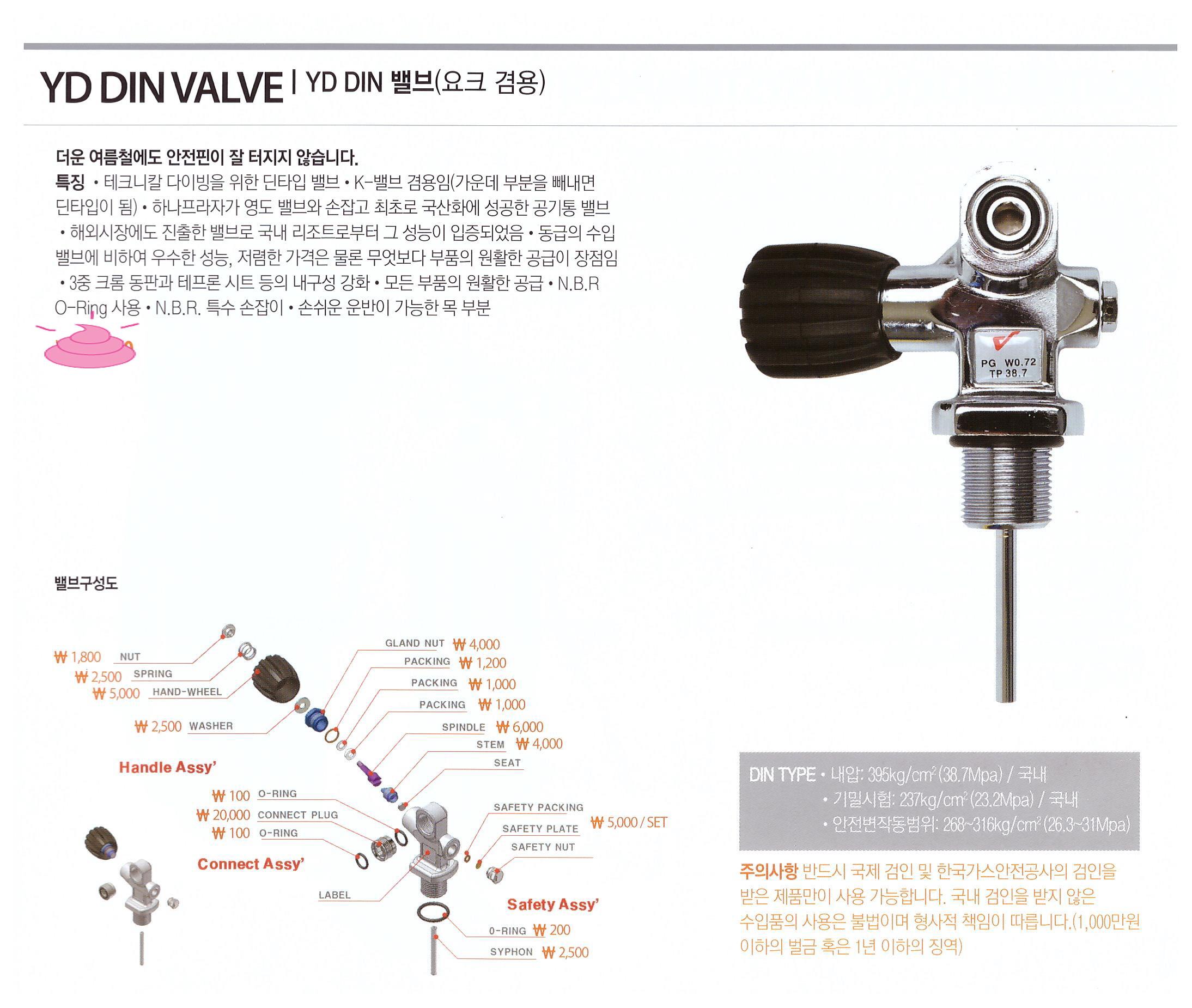 yd-valve