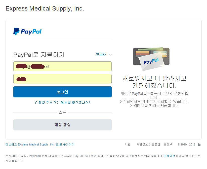 저는 PayPal로 결제를 합니다.